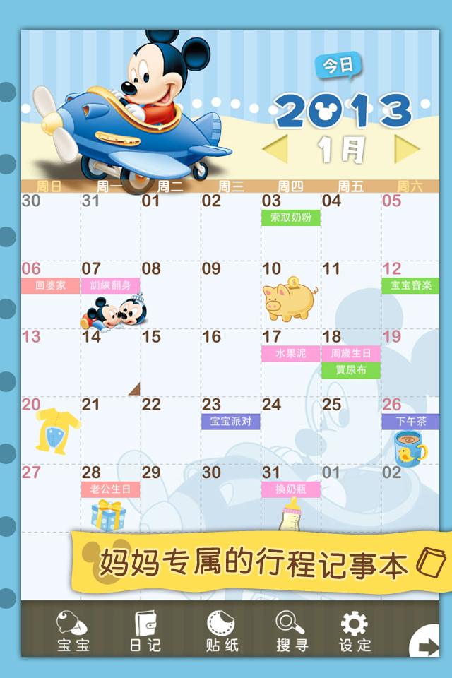 【官方出品】迪士尼宝宝日记